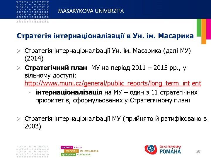 Стратегія інтернаціоналізації в Ун. ім. Масарика Стратегія інтернаціоналізації Ун. ім. Масарика (далі МУ) (2014)