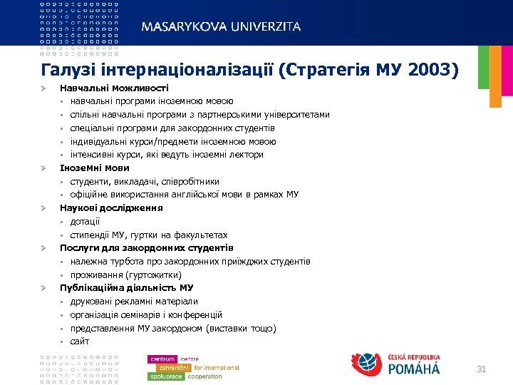 Галузі інтернаціоналізації (Стратегія МУ 2003) Ø Ø Ø Навчальні можливості • навчальні програми іноземною