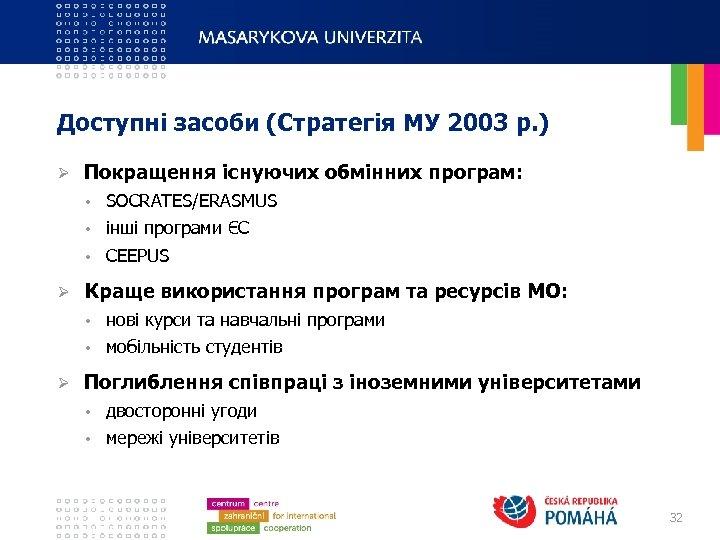 Доступні засоби (Стратегія МУ 2003 р. ) Ø Покращення існуючих обмінних програм: • •