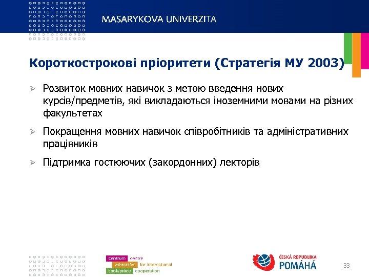 Короткострокові пріоритети (Стратегія МУ 2003) Ø Розвиток мовних навичок з метою введення нових курсів/предметів,