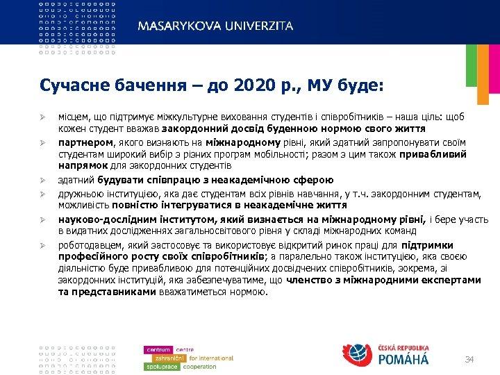 Сучасне бачення – до 2020 р. , МУ буде: Ø Ø Ø місцем, що