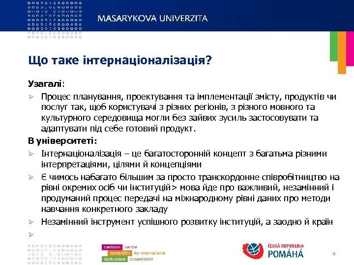 Що таке інтернаціоналізація? Узагалі: Ø Процес планування, проектування та імплементації змісту, продуктів чи послуг