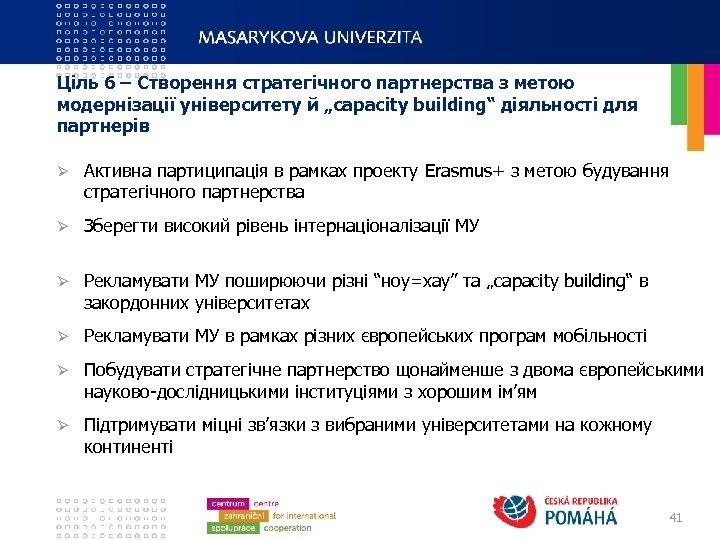 """Ціль 6 – Створення стратегічного партнерства з метою модернізації університету й """"capacity building"""" діяльності"""