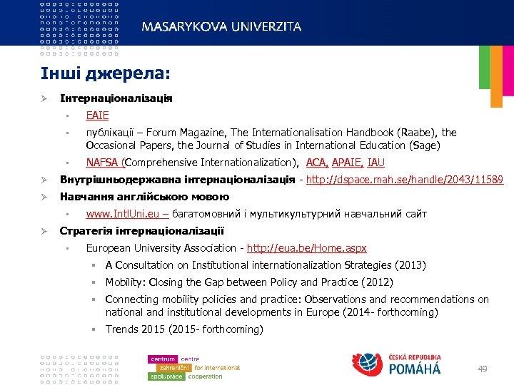Інші джерела: Ø Інтернаціоналізація • EAIE • публікації – Forum Magazine, The Internationalisation Handbook