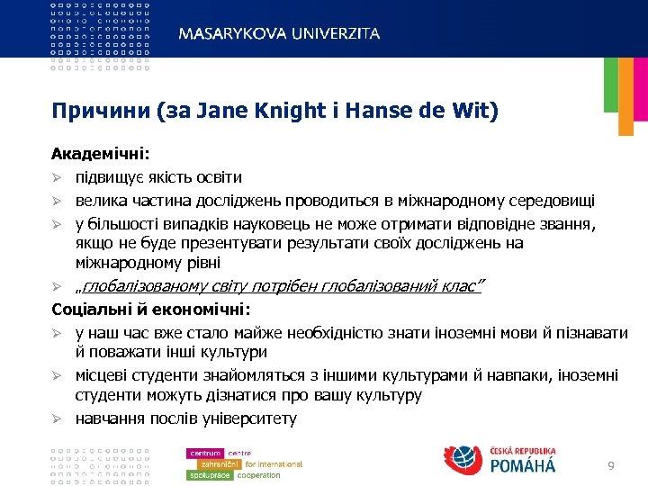 Причини (за Jane Knight і Hanse de Wit) Академічні: Ø підвищує якість освіти Ø