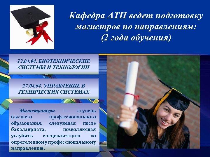 Кафедра АТП ведет подготовку магистров по направлениям: (2 года обучения) 12. 04. БИОТЕХНИЧЕСКИЕ СИСТЕМЫ