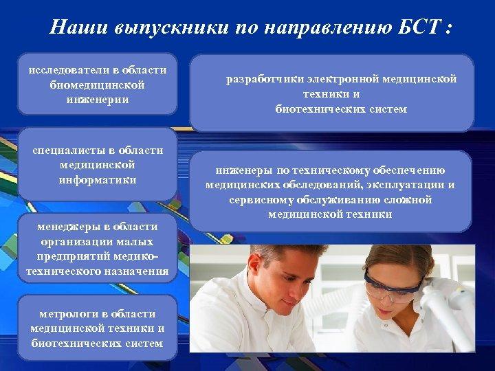 Наши выпускники по направлению БСТ : исследователи в области биомедицинской инженерии специалисты в области