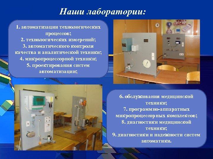 Наши лаборатории: 1. автоматизации технологических процессов; 2. технологических измерений; 3. автоматического контроля качества и