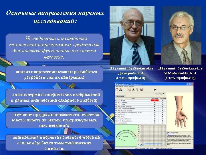 Основные направления научных исследований: Исследование и разработка технических и программных средств для диагностики функциональных