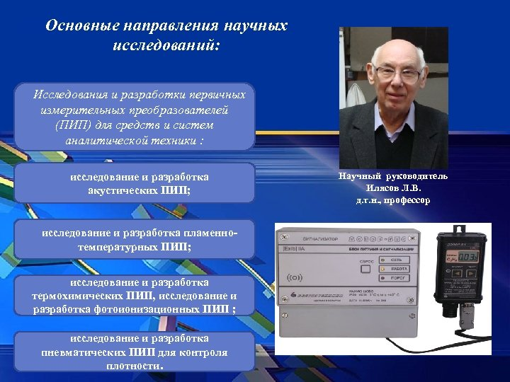 Основные направления научных исследований: Исследования и разработки первичных измерительных преобразователей (ПИП) для средств и