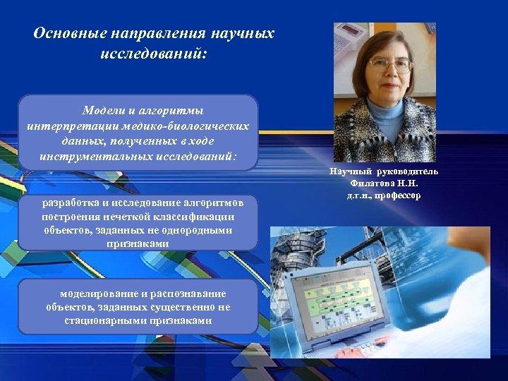 Основные направления научных исследований: Модели и алгоритмы интерпретации медико-биологических данных, полученных в ходе инструментальных
