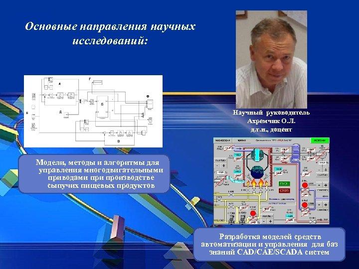 Основные направления научных исследований: Научный руководитель Ахремчик О. Л. д. т. н. , доцент