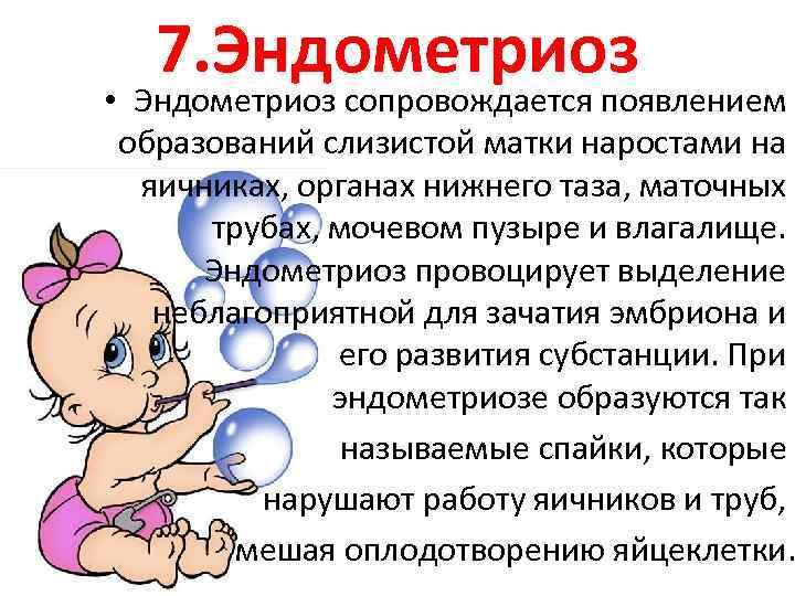 7. Эндометриоз • Эндометриоз сопровождается появлением образований слизистой матки наростами на яичниках, органах нижнего