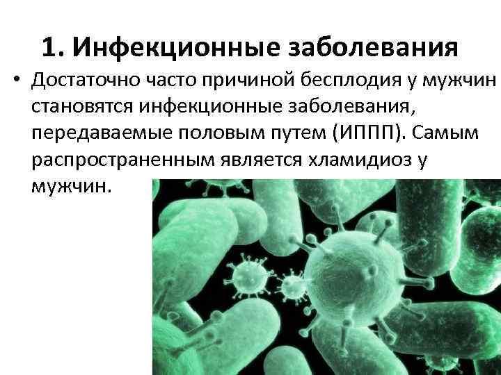1. Инфекционные заболевания • Достаточно часто причиной бесплодия у мужчин становятся инфекционные заболевания, передаваемые