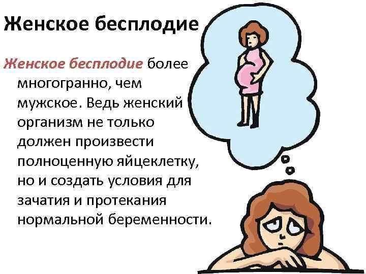 Женское бесплодие более многогранно, чем мужское. Ведь женский организм не только должен произвести полноценную