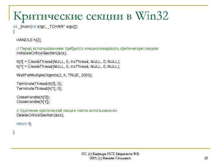 Критические секции в Win 32 int _tmain(int argc, _TCHAR* argv[]) { HANDLE h[2]; //