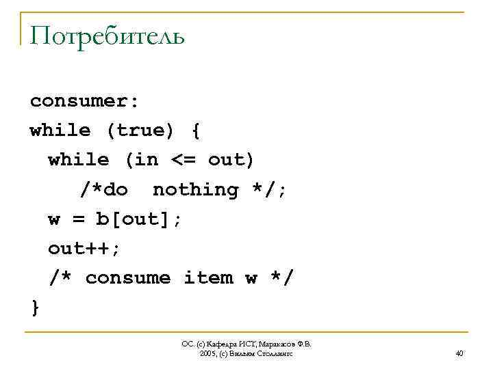 Потребитель consumer: while (true) { while (in <= out) /*do nothing */; w =