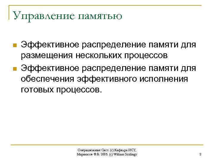 вильям столлингс операционные системы pdf