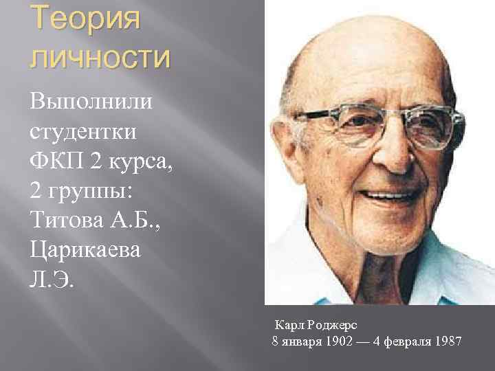 Теория личности Выполнили студентки ФКП 2 курса, 2 группы: Титова А. Б. , Царикаева