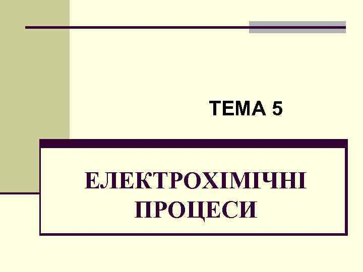 ТЕМА 5 ЕЛЕКТРОХІМІЧНІ ПРОЦЕСИ