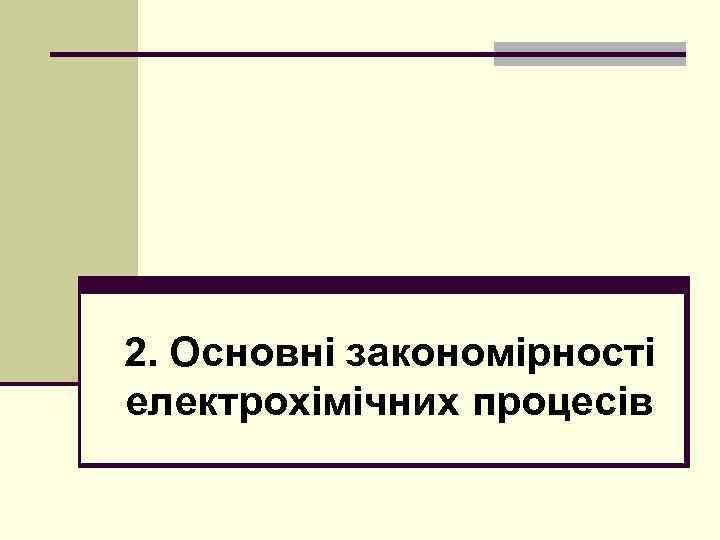 2. Основні закономірності електрохімічних процесів