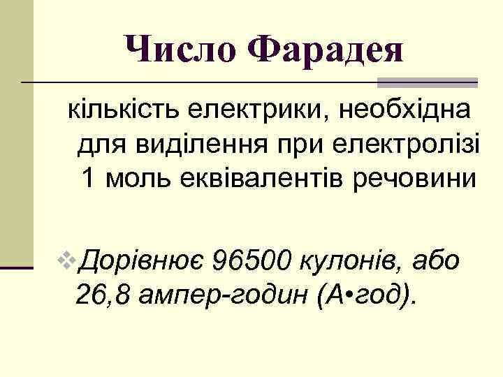 Число Фарадея кількість електрики, необхідна для виділення при електролізі 1 моль еквівалентів речовини v.