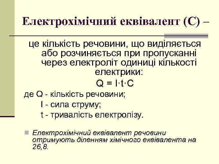 Електрохімічний еквівалент (С) – це кількість речовини, що виділяється або розчиняється при пропусканні через