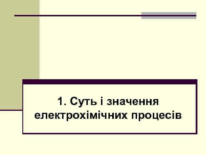 1. Суть і значення електрохімічних процесів