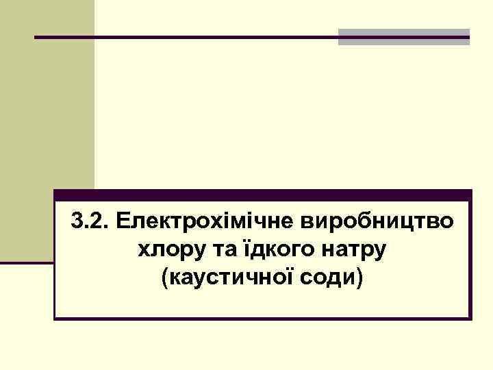 3. 2. Електрохімічне виробництво хлору та їдкого натру (каустичної соди)