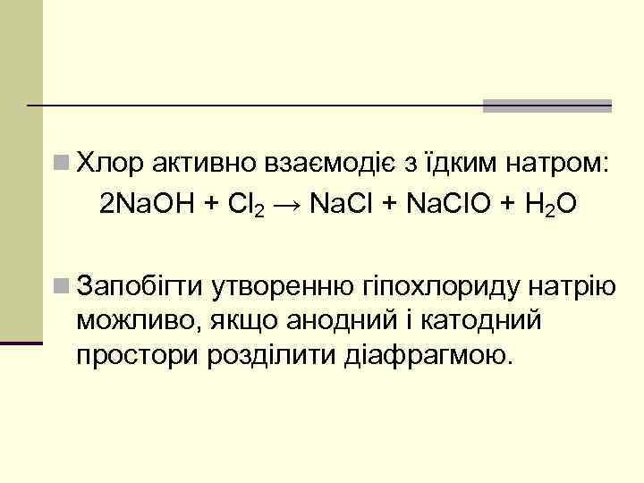 n Хлор активно взаємодіє з їдким натром: 2 Na. OH + Cl 2 →