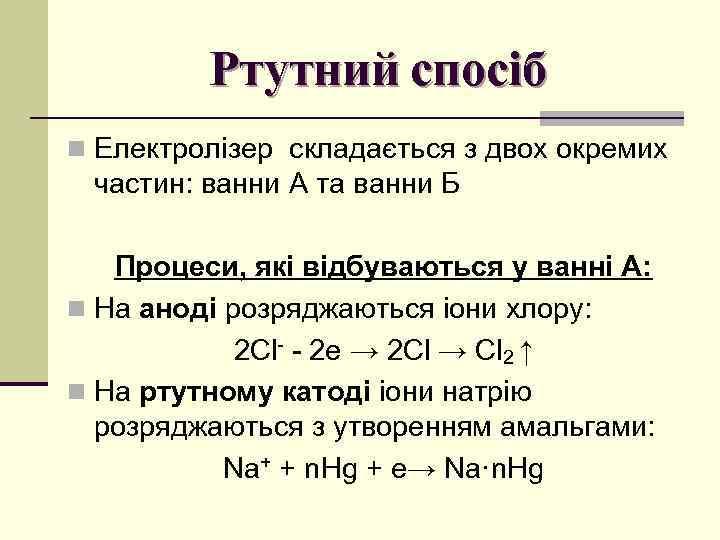 Ртутний спосіб n Електролізер складається з двох окремих частин: ванни А та ванни Б