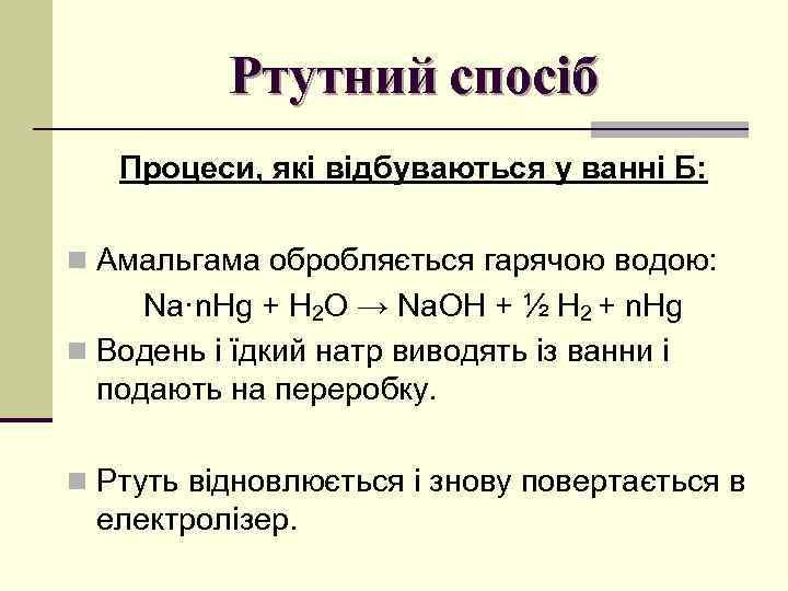 Ртутний спосіб Процеси, які відбуваються у ванні Б: n Амальгама обробляється гарячою водою: Na·n.