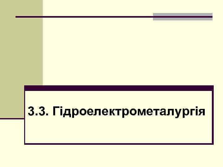 3. 3. Гідроелектрометалургія