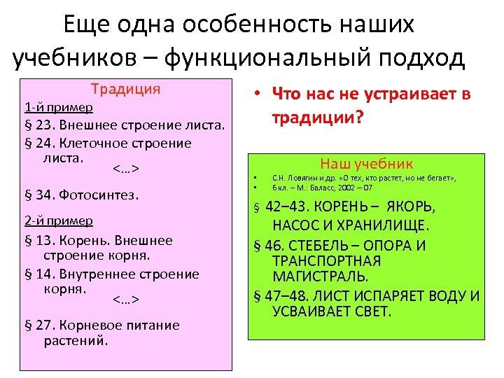 Еще одна особенность наших учебников – функциональный подход Традиция 1 -й пример § 23.