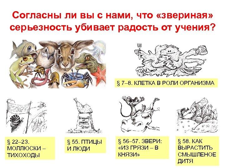Согласны ли вы с нами, что «звериная» серьезность убивает радость от учения? § 7–