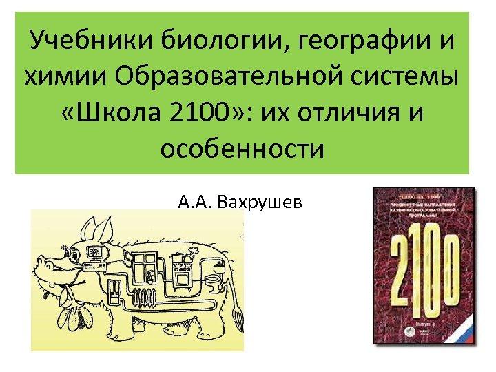 Учебники биологии, географии и химии Образовательной системы «Школа 2100» : их отличия и особенности