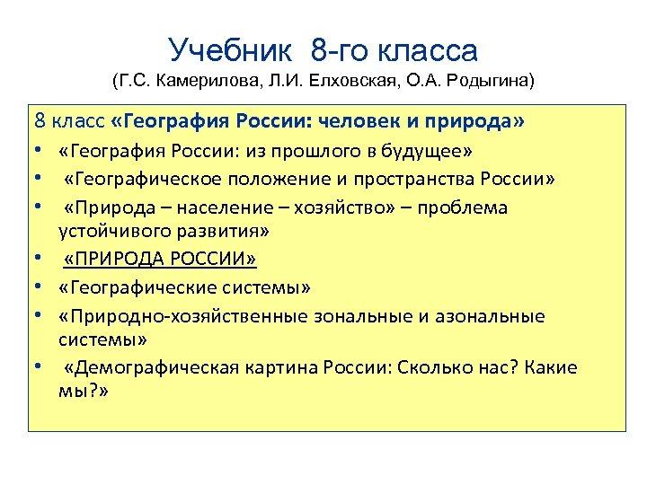 Учебник 8 -го класса (Г. С. Камерилова, Л. И. Елховская, О. А. Родыгина) 8