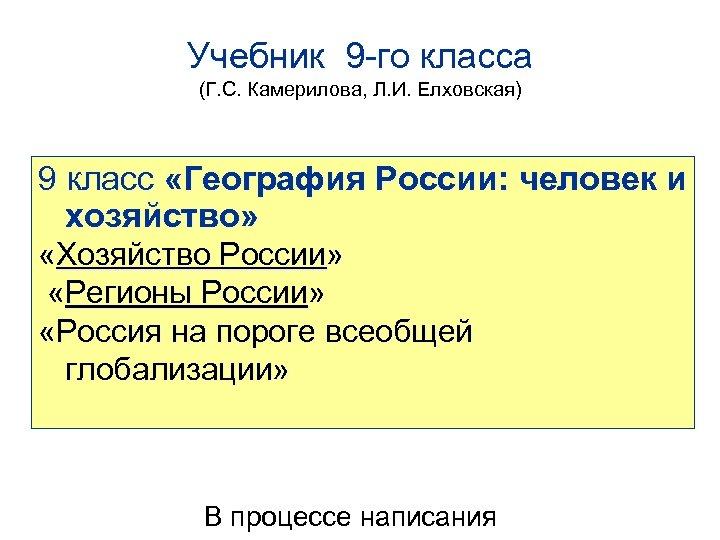 Учебник 9 -го класса (Г. С. Камерилова, Л. И. Елховская) 9 класс «География России: