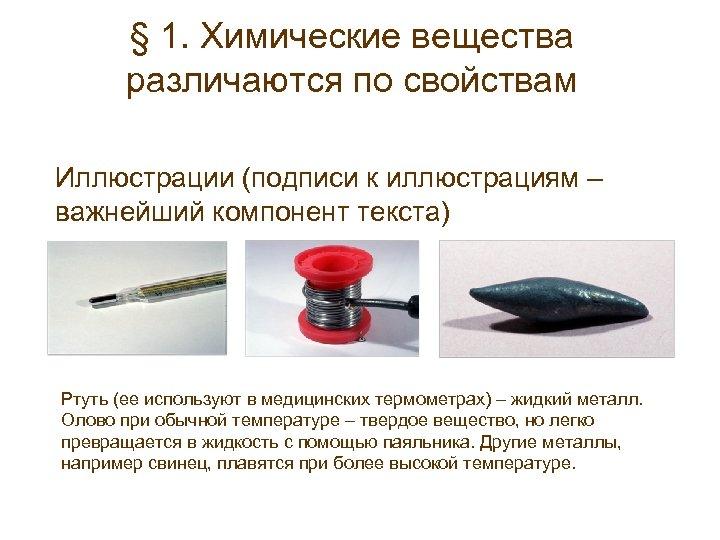 § 1. Химические вещества различаются по свойствам Иллюстрации (подписи к иллюстрациям – важнейший компонент