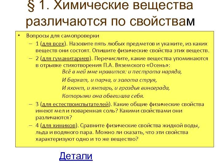 § 1. Химические вещества различаются по свойствам • Вопросы для самопроверки – 1 (для