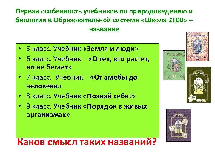 Первая особенность учебников по природоведению и биологии в Образовательной системе «Школа 2100» – название