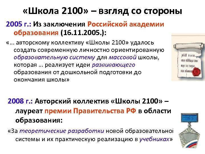 «Школа 2100» – взгляд со стороны 2005 г. : Из заключения Российской академии