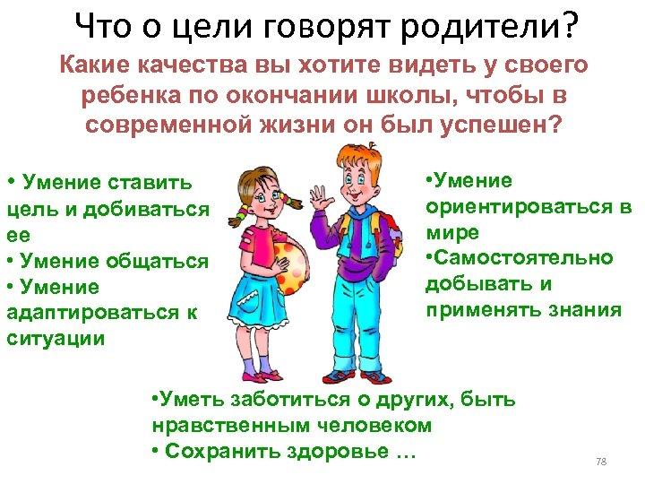 Что о цели говорят родители? Какие качества вы хотите видеть у своего ребенка по