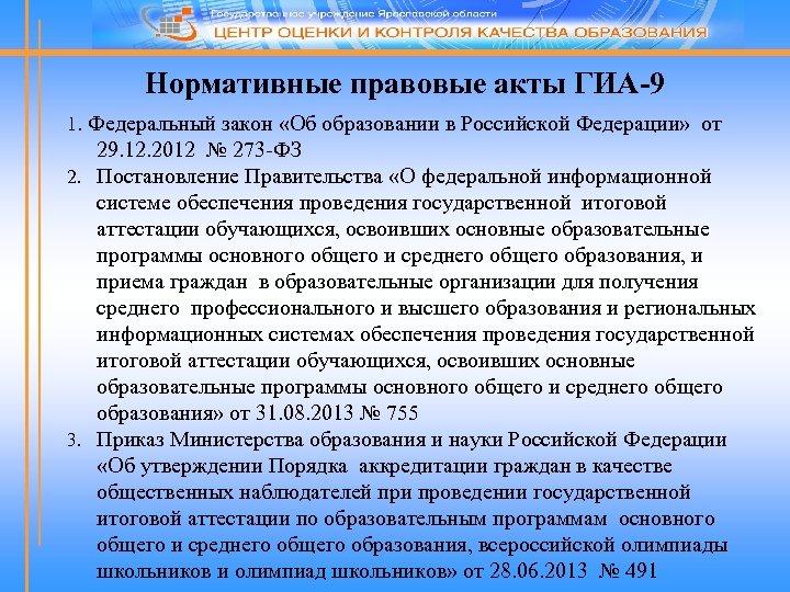 Нормативные правовые акты ГИА-9 1. Федеральный закон «Об образовании в Российской Федерации» от 29.
