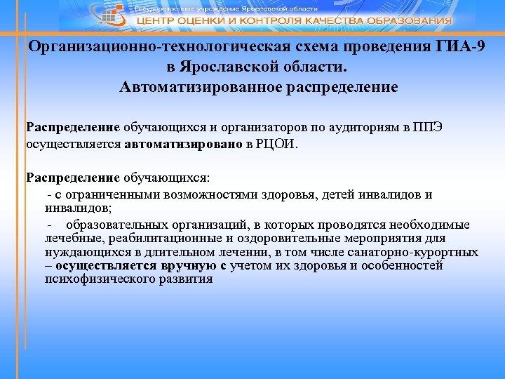 Организационно-технологическая схема проведения ГИА-9 в Ярославской области. Автоматизированное распределение Распределение обучающихся и организаторов по