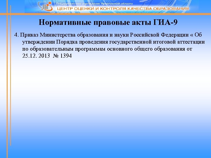 Нормативные правовые акты ГИА-9 4. Приказ Министерства образования и науки Российской Федерации « Об