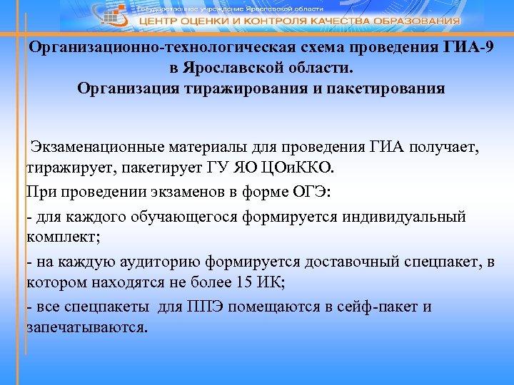 Организационно-технологическая схема проведения ГИА-9 в Ярославской области. Организация тиражирования и пакетирования Экзаменационные материалы для
