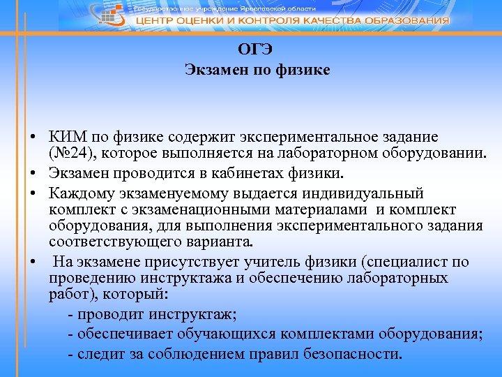 ОГЭ Экзамен по физике • КИМ по физике содержит экспериментальное задание (№ 24), которое