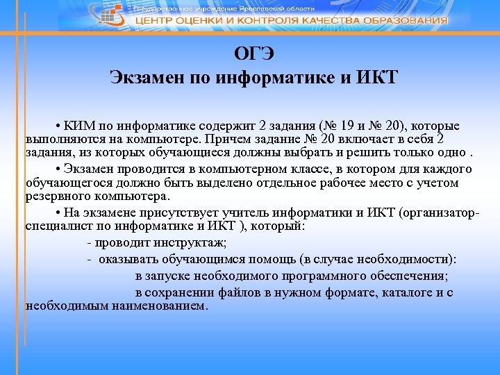 ОГЭ Экзамен по информатике и ИКТ • КИМ по информатике содержит 2 задания (№