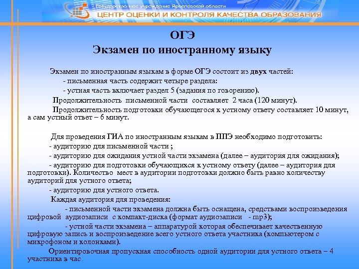 ОГЭ Экзамен по иностранному языку Экзамен по иностранным языкам в форме ОГЭ состоит из